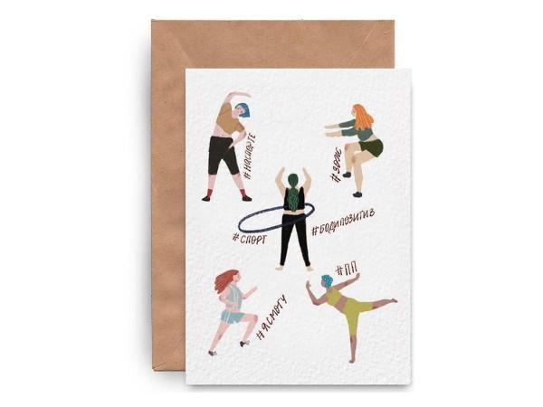 Почтовая открытка «На спорте»