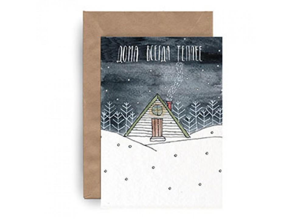 Открытка почтовая  «Дома всегда теплее» для посткроссинга