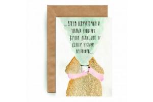 Почтовая открытка «Зима. Время горячего чая..»