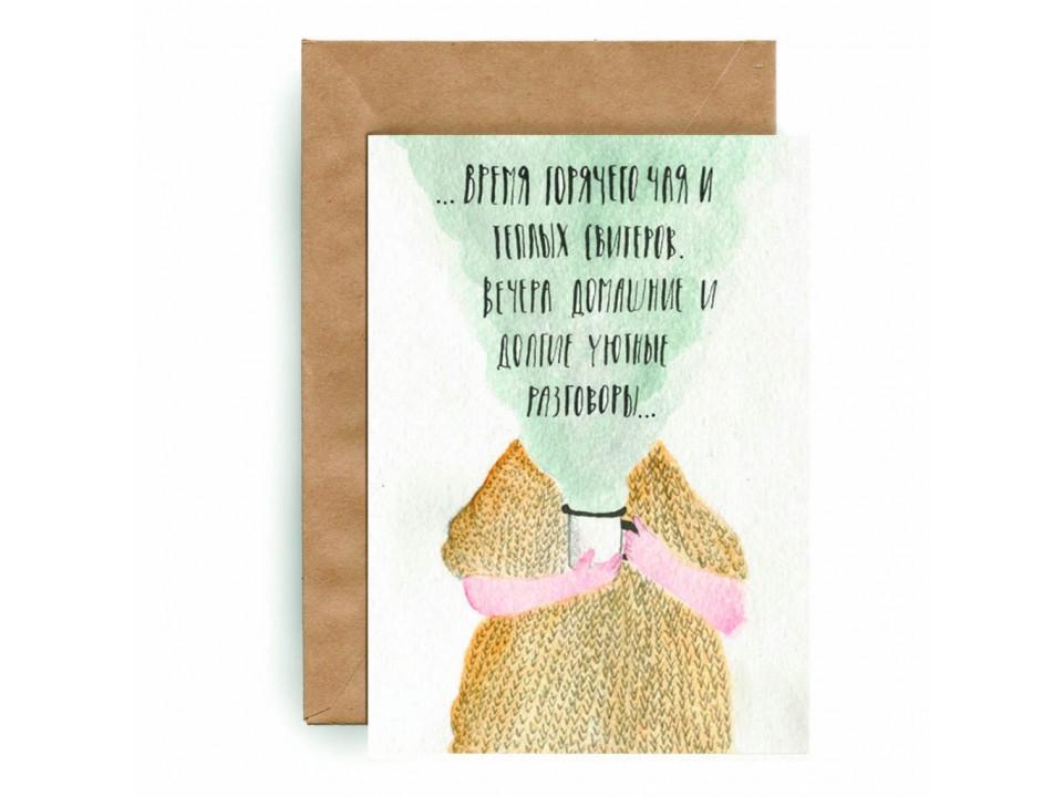 Открытка почтовая  «Зима. Время для горячего чая...» для посткроссинга
