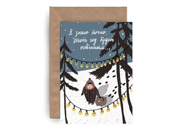 Почтовая открытка «Этот год будет особенным»