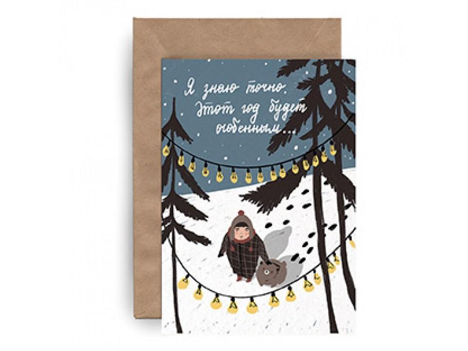 Открытка почтовая  «Я знаю точно. Этот год будет особенным» для посткроссинга
