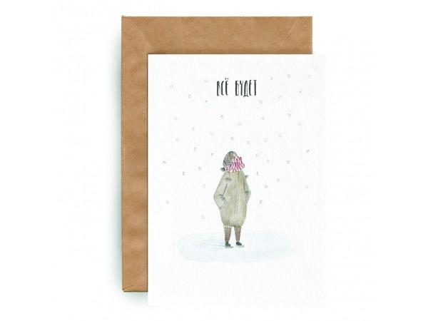 Почтовая открытка «Все будет!»