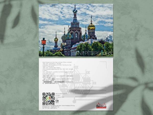 Почтовая открытка фото «Спас-на-Крови», облачное небо.