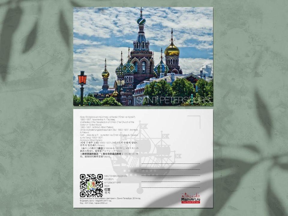 """Авторская фото открытка """"Спас-на-Крови"""", облачное небо."""
