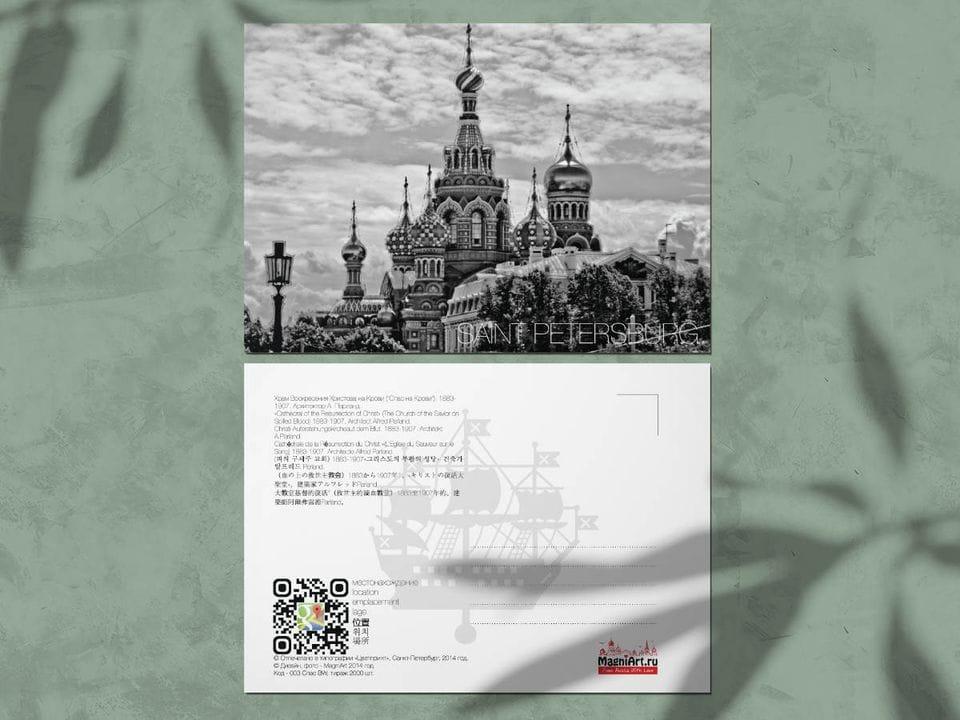 """Авторская фото открытка """"Спас-на-Крови"""", черно-белая фотография"""