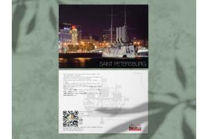 Почтовая открытка фото «Крейсер Аврора», ночная фотография