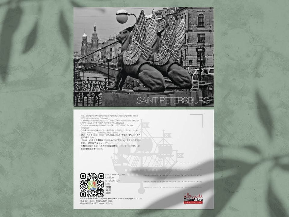"""Авторская фото открытка """"Банковский мост"""", черно-белая фотография"""