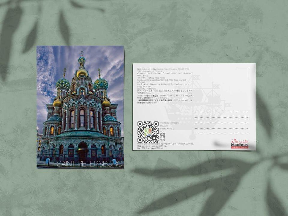 """Авторская фото открытка """"Спас-на-Крови"""", фотография снизу."""
