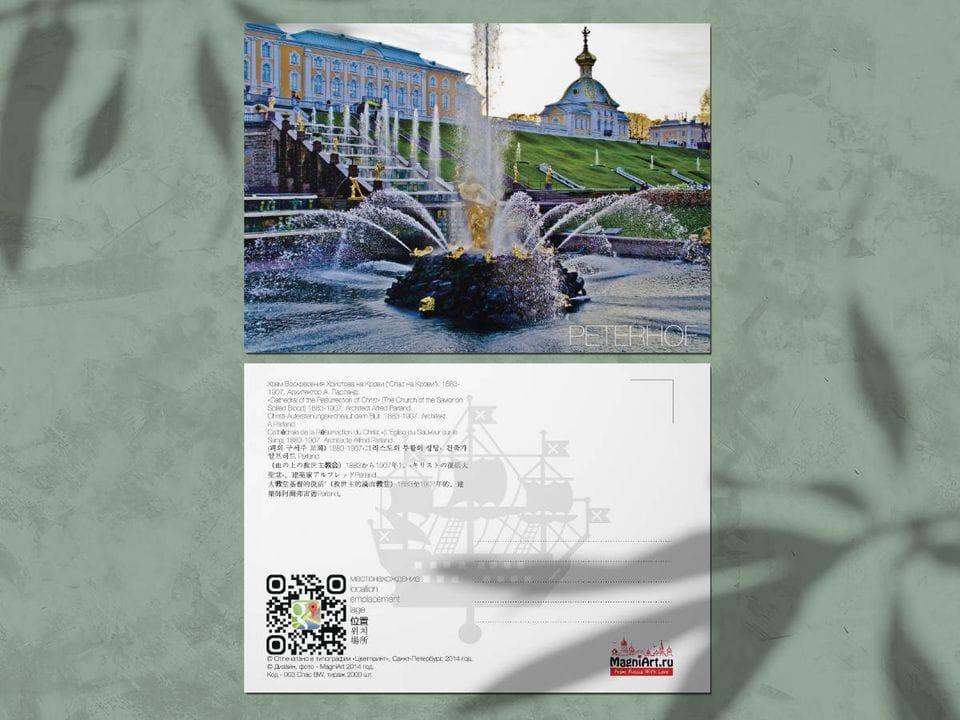 """Авторская фото открытка """"Каскад фонтанов Петергофа - Самсон"""""""