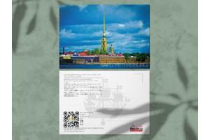 Почтовая открытка фото «Петропавловская крепость», летняя фотография