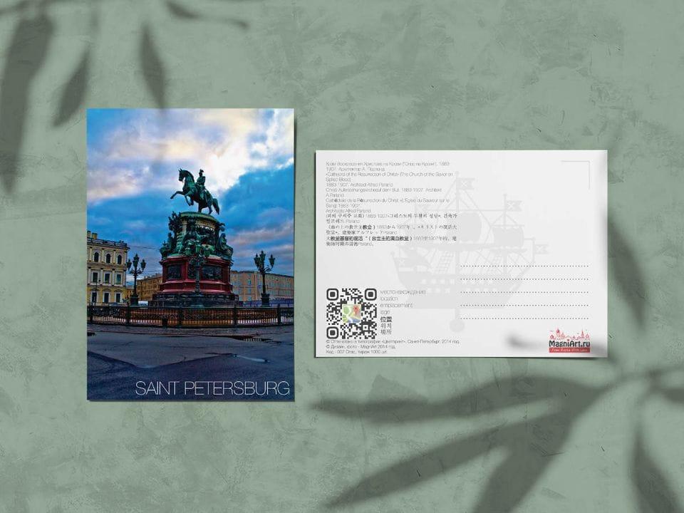 """Авторская фото открытка """"Памятник Николаю II"""""""
