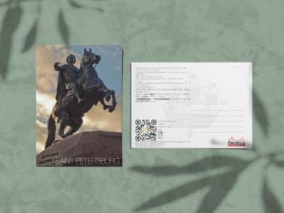 Почтовая открытка фото «Медный Всадник», закат