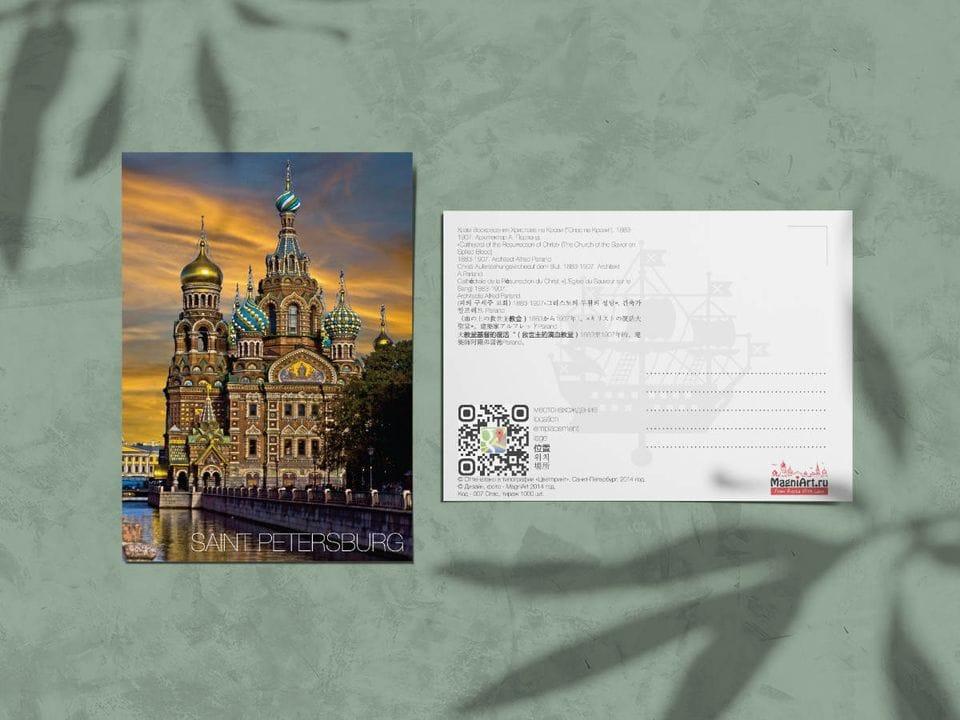 """Авторская фото открытка """"Спас-на-Крови"""", вечерняя фотография"""
