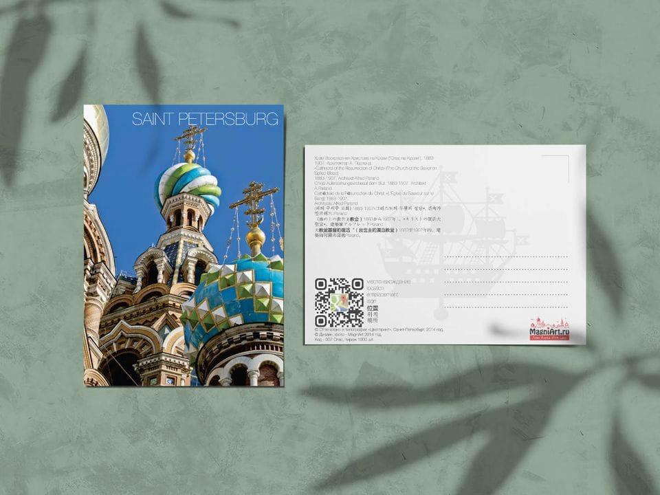 "Авторская фото открытка ""Купола Спаса-на-Крови"""