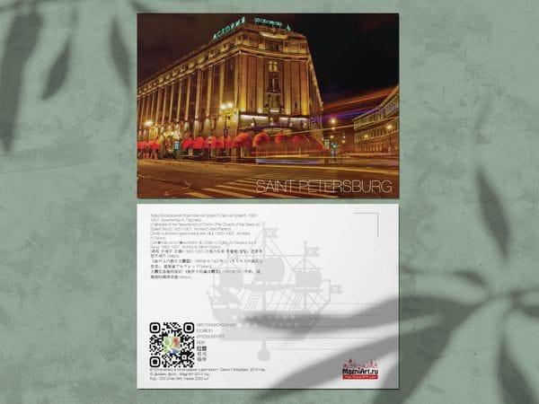 Почтовая открытка фото «Отель Астория», ночная фотография
