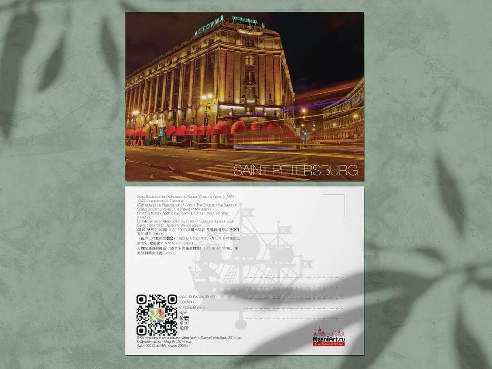 """Авторская фото открытка """"Отель Астория"""", ночная фотография"""