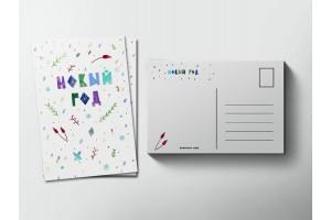 Почтовая открытка «Новый Год», Елена Пирус