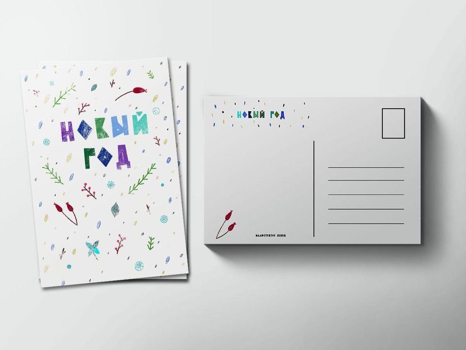 Почтовая открытка «Новый Год» из коллекции Лены Пирус
