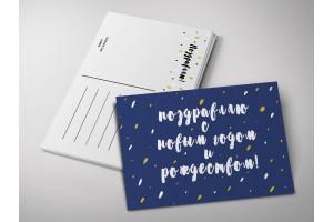 Почтовая открытка «Поздравление», Елена Пирус
