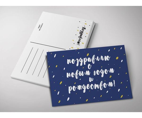 Почтовая открытка «Поздравление» из коллекции Лены Пирус