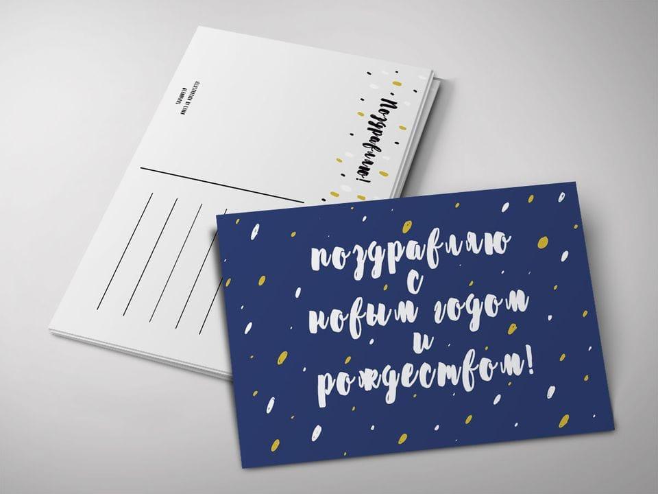 Почтовая открытка «Поздравление», автор Лена Пирус