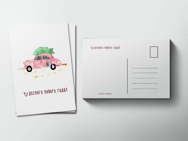 Почтовая открытка «Чудесного нового года», Елена Пирус