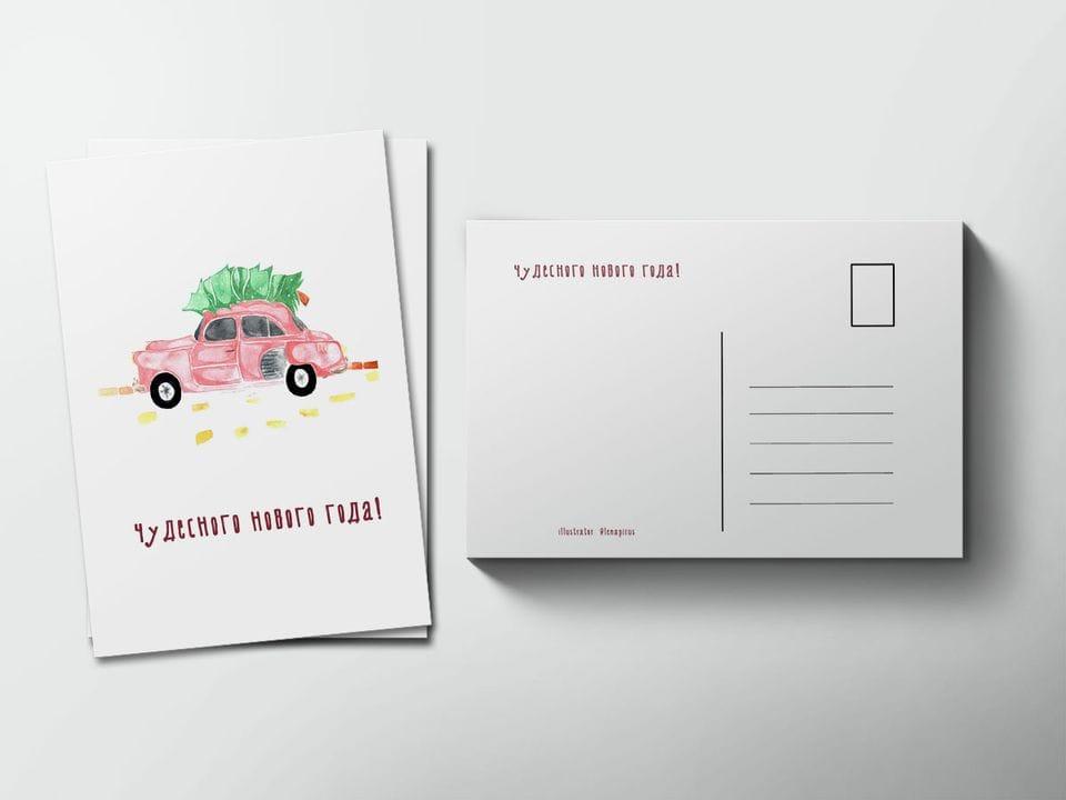 Почтовая открытка «Чудесный НГ», автор Лена Пирус
