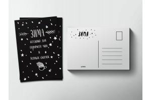 Почтовая открытка «Зимняя», Елена Пирус