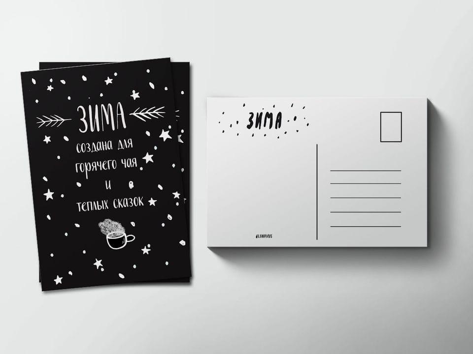 Почтовая открытка «Зимняя» из коллекции Лены Пирус