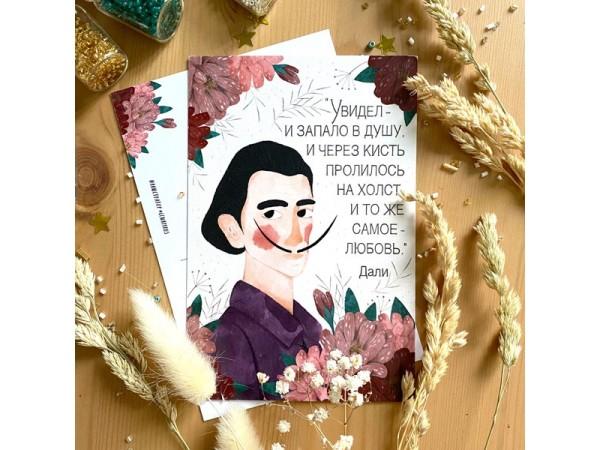 Почтовая открытка «Сальвадор Дали», Е.Пирус