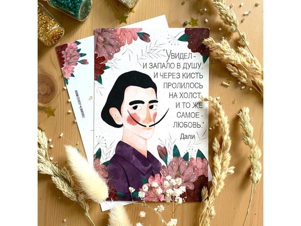 Почтовая открытка «Дали», автор Елена Пирус