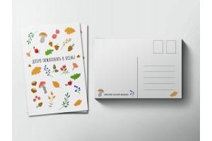 Почтовая открытка «Осень», Елена Пирус