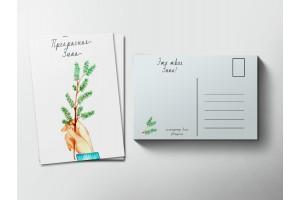 Почтовая открытка «Прекрасная зима», Елена Пирус