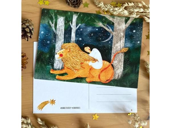 Почтовая открытка «Девушка и лев», Елена Пирус