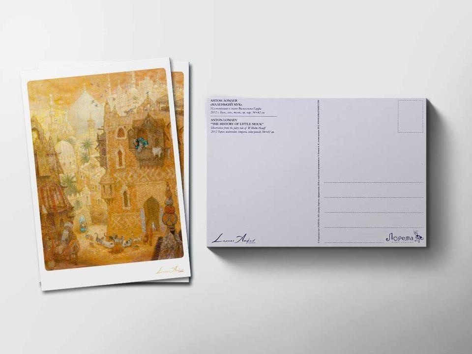 Открытка «Маленький мук. Багдад» из коллекции Ломаева Антона