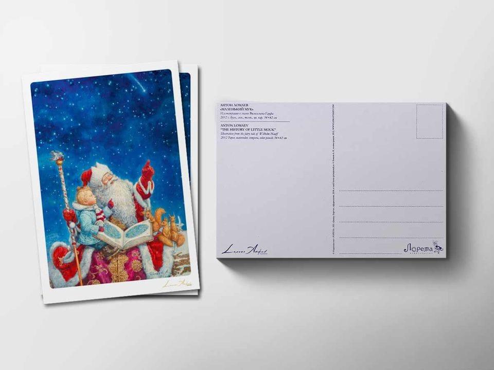 Открытка «Дед Мороз и звездный атлас» из коллекции Ломаева Антона