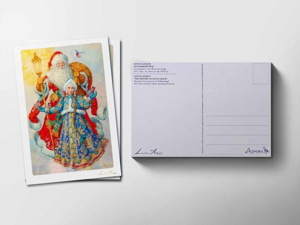 Почтовая открытка «Дед Мороз и Снегурочка» из коллекции Ломаева Антона