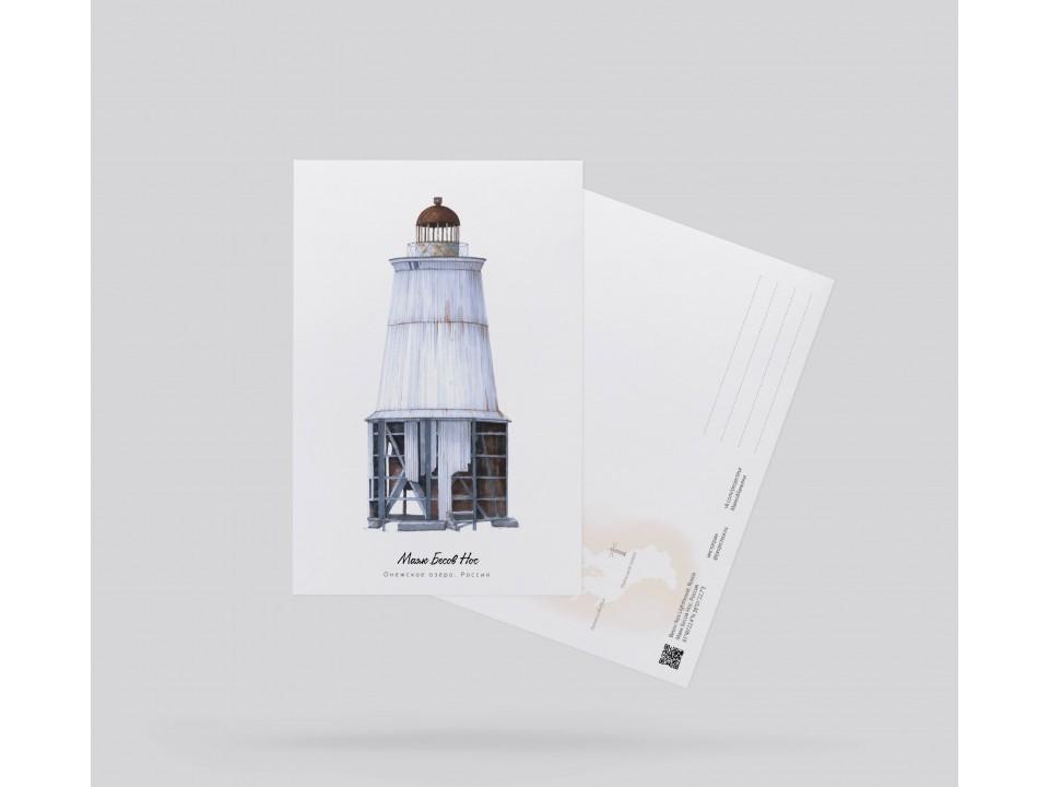 Почтовая открытка «Маяк Бесов Нос» (Онежское озеро)