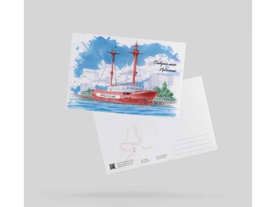 Почтовая открытка «Маяк Ирбенский» (Калининград. Россия)