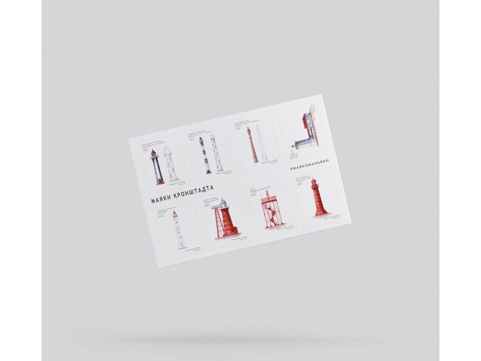 Наклейки «маяки маяки Кронштадта» на 6 стикеров