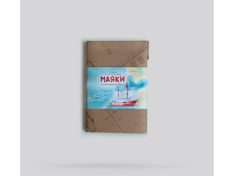Набор открыток «маяки Калининградской области»