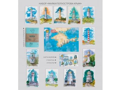 Набор открыток «маяки Крыма»