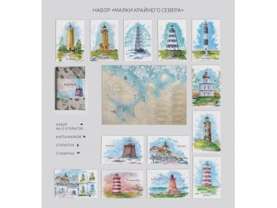 Набор открыток «Маяки Крайнего Севера»