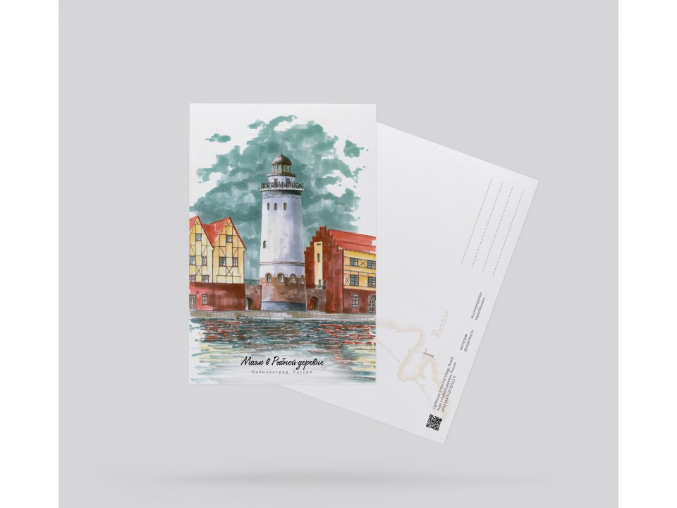 Почтовая открытка «маяк в Рыбной деревне» (Калининград. Россия)