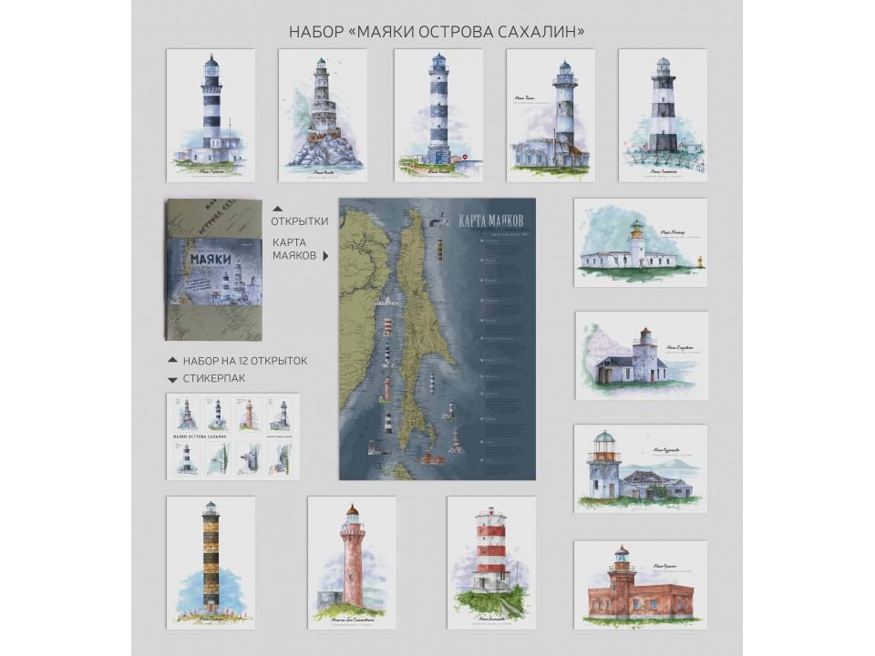 Набор открыток «маякиОстрова Сахалин»