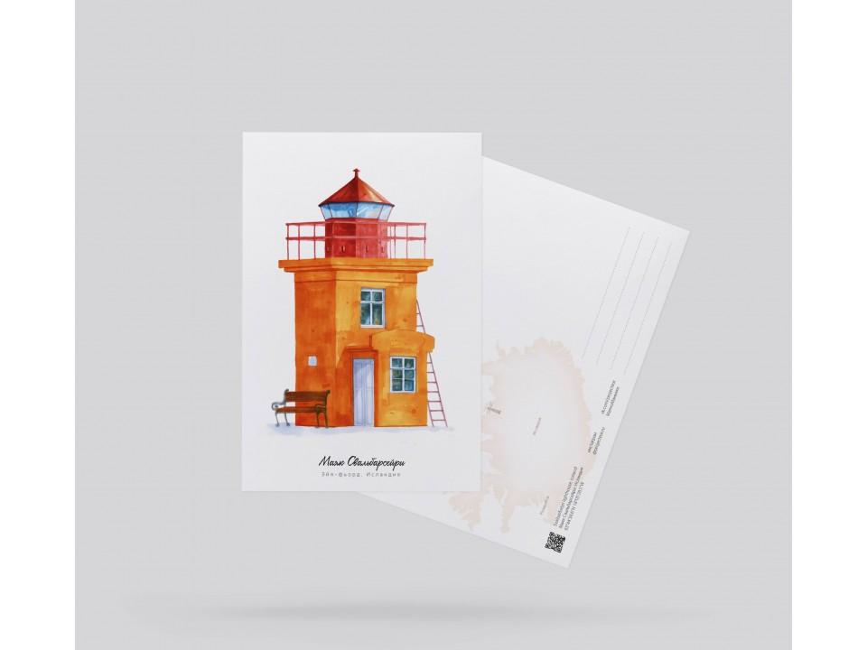 Почтовая открытка «Свальбарсейри» (Исландия)