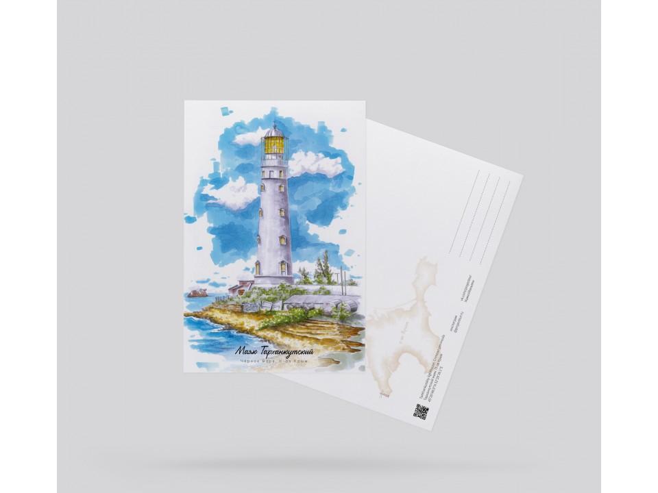 Почтовая открытка «маяк Тархангутский» (Черное море, Крым)