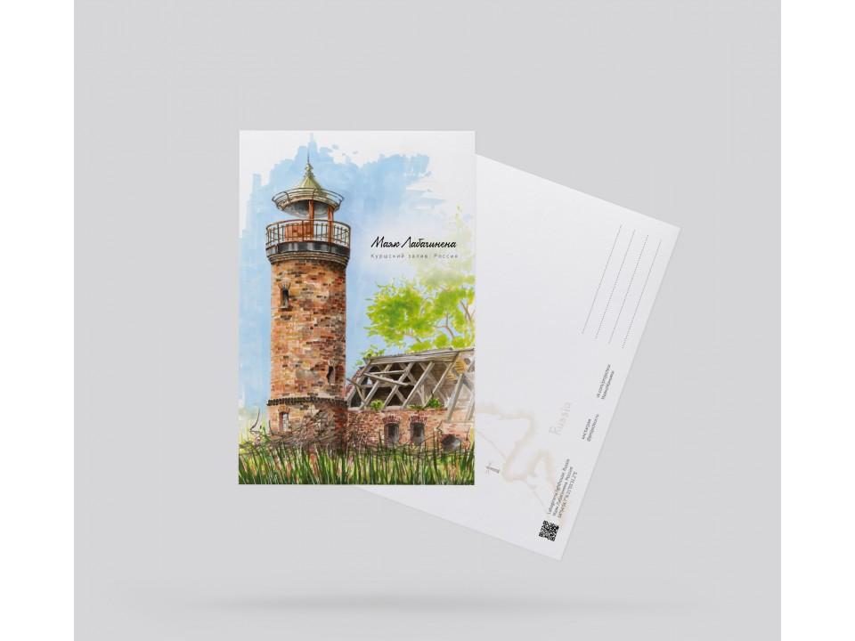 Почтовая открытка «Маяк Лабагинена» (Куршский залив. Россия)