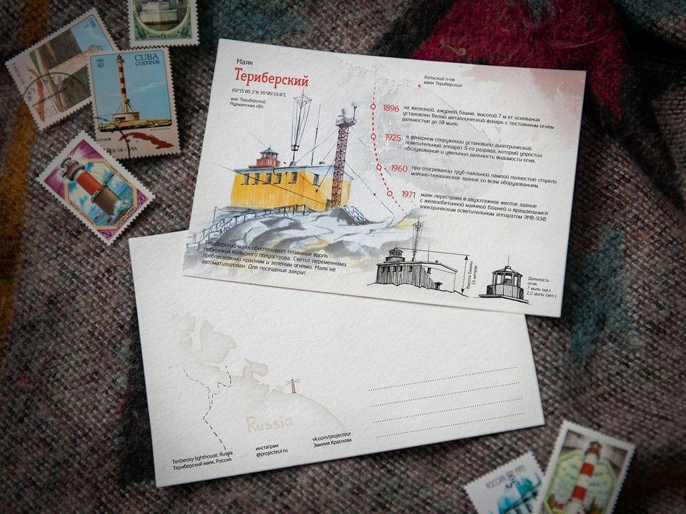 Почтовая открытка «маяк Териберский» (Баренцево море. Россия)